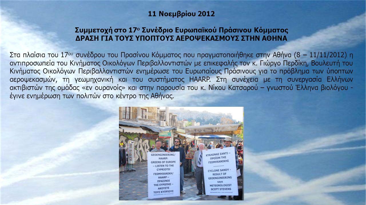 11 Νοεμβρίου 2012 Συμμετοχή στο 17 o Συνέδριο Ευρωπαϊκού Πράσινου Κόμματος ΔΡΑΣΗ ΓΙΑ ΤΟΥΣ ΥΠΟΠΤΟΥΣ ΑΕΡΟΨΕΚΑΣΜΟΥΣ ΣΤΗΝ ΑΘΗΝΑ Στα πλαίσια του 17 ου συνέ