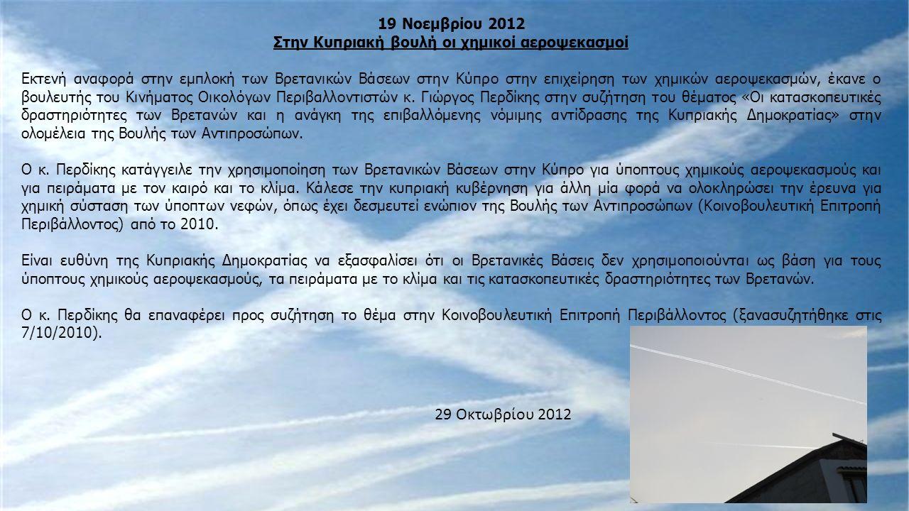 19 Νοεμβρίου 2012 Στην Κυπριακή βουλή οι χημικοί αεροψεκασμοί Εκτενή αναφορά στην εμπλοκή των Βρετανικών Βάσεων στην Κύπρο στην επιχείρηση των χημικών
