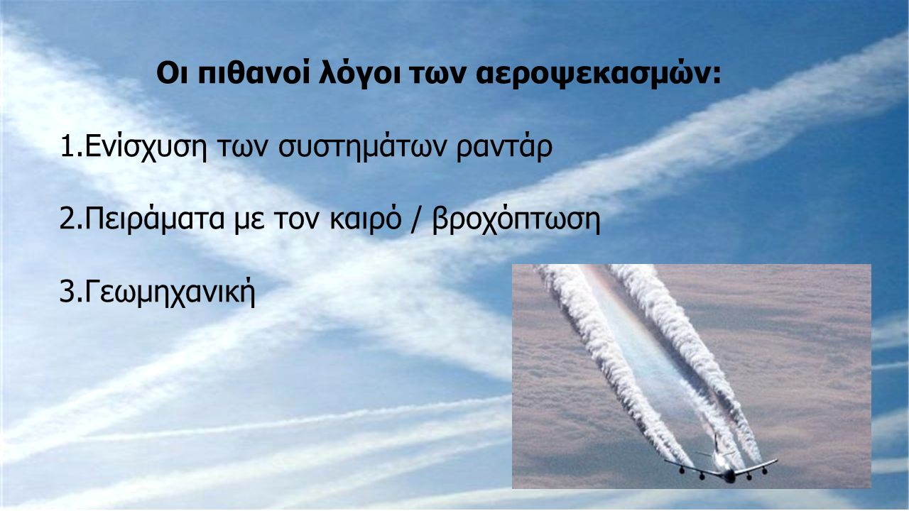 26 Ιανουαρίου 2011 Οι Οικολόγοι στο Υπουργείο Γεωργίας για τα chemtrails Ο Βουλευτής του Κινήματος Οικολόγων Περιβαλλοντιστών κ.