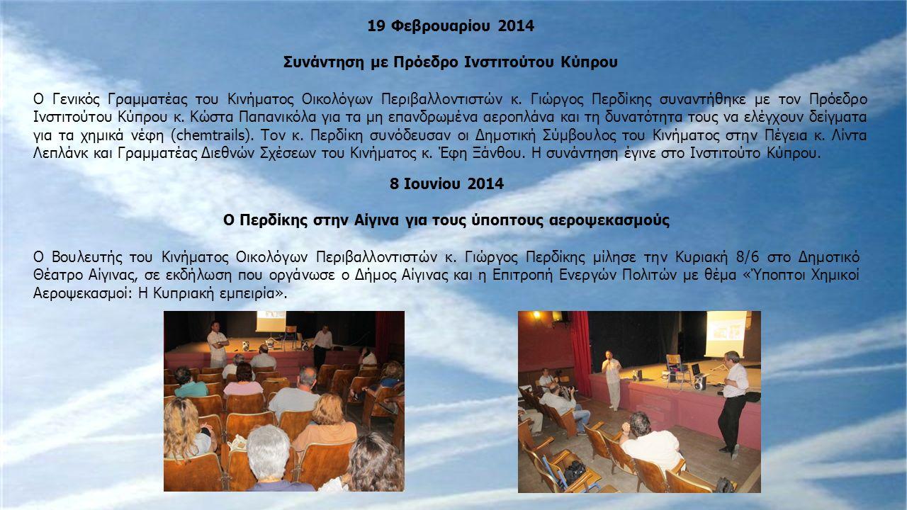 19 Φεβρουαρίου 2014 Συνάντηση με Πρόεδρο Ινστιτούτου Κύπρου Ο Γενικός Γραμματέας του Κινήματος Οικολόγων Περιβαλλοντιστών κ. Γιώργος Περδίκης συναντήθ