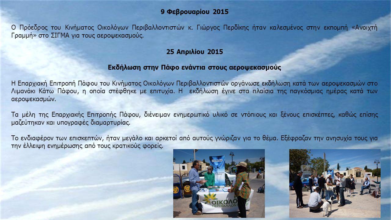 9 Φεβρουαρίου 2015 Ο Πρόεδρος του Κινήματος Οικολόγων Περιβαλλοντιστών κ. Γιώργος Περδίκης ήταν καλεσμένος στην εκπομπή «Ανοιχτή Γραμμή» στο ΣΙΓΜΑ για