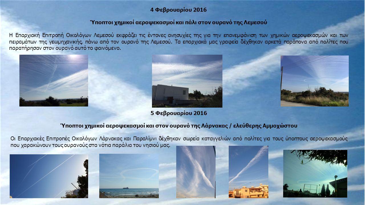 4 Φεβρουαρίου 2016 Ύποπτοι χημικοί αεροψεκασμοί και πάλι στον ουρανό της Λεμεσού Η Επαρχιακή Επιτροπή Οικολόγων Λεμεσού εκφράζει τις έντονες ανησυχίες της για την επανεμφάνιση των χημικών αεροψεκασμών και των πειραμάτων της γεωμηχανικής, πάνω από τον ουρανό της Λεμεσού.