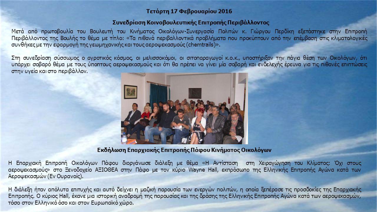 Εκδήλωση Επαρχιακής Επιτροπής Πάφου Κινήματος Οικολόγων Η Επαρχιακή Επιτροπή Οικολόγων Πάφου διοργάνωσε διάλεξη με θέμα «Η Αντίσταση στη Χειραγώγηση τ