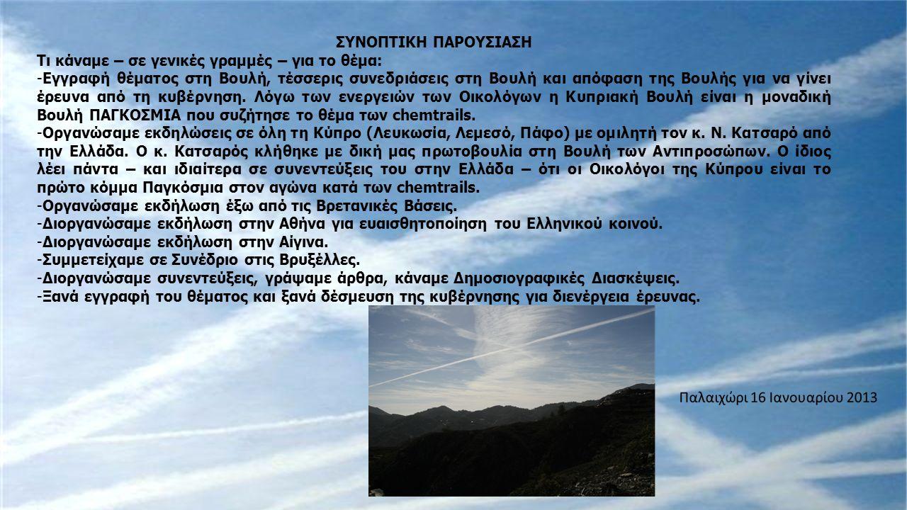 11 Μαΐου 2012 Ύποπτοι αεροψεκασμοί: «Τι μας ψεκάζουν;» - Εκδήλωση για τις επιπτώσεις στην υγεία Η Επαρχιακή Επιτροπή Πάφου του Κινήματος Οικολόγων Περιβαλλοντιστών, διοργάνωσε εκδήλωση με θέμα τους ύποπτους αεροψεκασμούς (chemtrails).