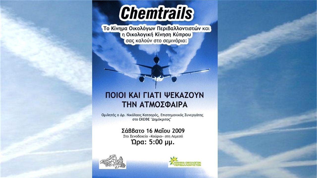 7 Μαΐου 2010 Ιδρύεται Επιτροπή Αγώνα εναντίον των Χημικών Αεροψεκασμών (Chemtrails) Την Παρασκευή 7 Μαΐου 2010 μια ομάδα ενεργών πολιτών συναντήθηκε στη Λεμεσό και αφού συζήτησε το θέμα των Χημικών Αεροψεκασμών (chemtrails) και τις επιπτώσεις τους στην υγεία και το περιβάλλον, αποφάσισε τη σύσταση Επιτροπής Αγώνα εναντίον των Χημικών Αεροψεκασμών (chemtrails).