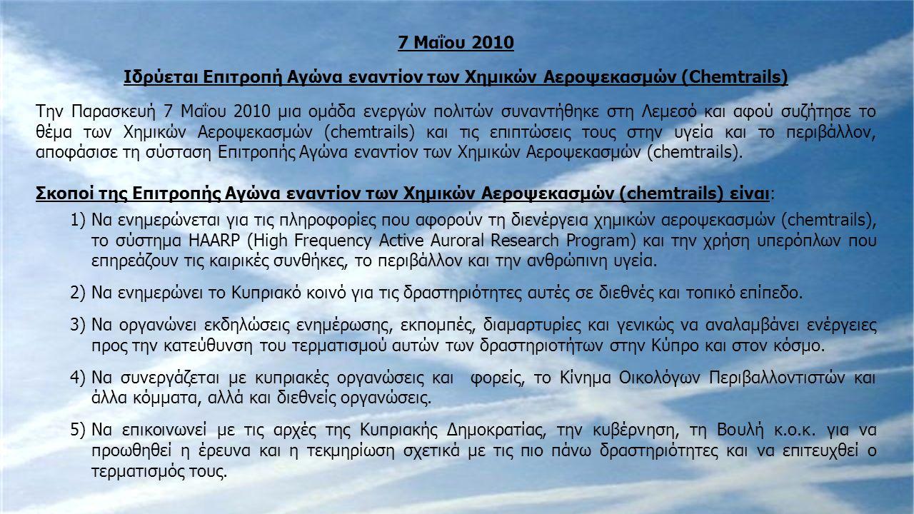 19 Νοεμβρίου 2012 Στην Κυπριακή βουλή οι χημικοί αεροψεκασμοί Εκτενή αναφορά στην εμπλοκή των Βρετανικών Βάσεων στην Κύπρο στην επιχείρηση των χημικών αεροψεκασμών, έκανε ο βουλευτής του Κινήματος Οικολόγων Περιβαλλοντιστών κ.