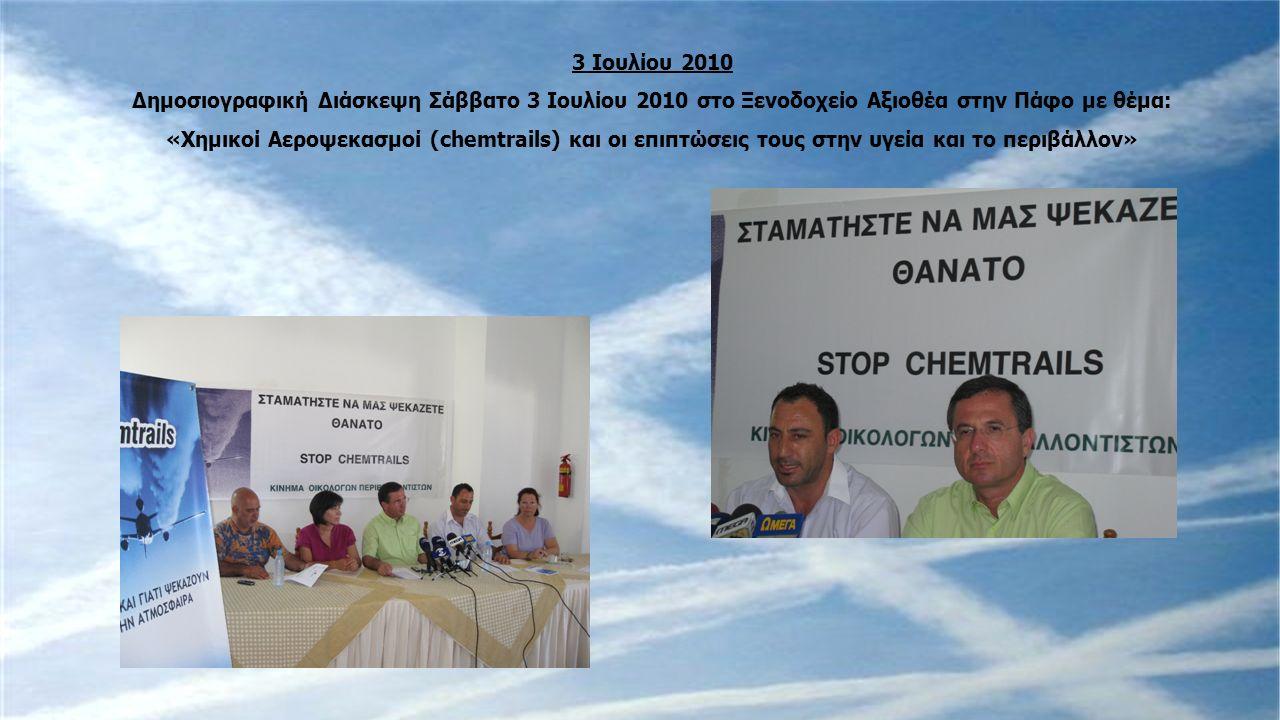 3 Ιουλίου 2010 Δημοσιογραφική Διάσκεψη Σάββατο 3 Ιουλίου 2010 στο Ξενοδοχείο Αξιοθέα στην Πάφο με θέμα: «Χημικοί Αεροψεκασμοί (chemtrails) και οι επιπτώσεις τους στην υγεία και το περιβάλλον»