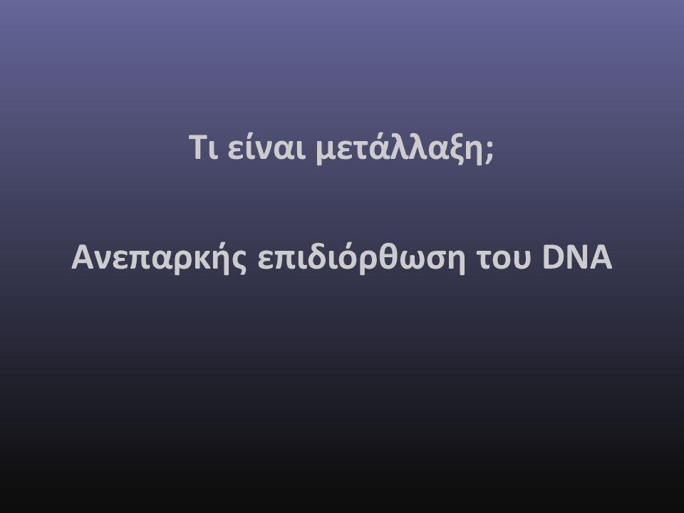 Τι είναι μετάλλαξη; Ανεπαρκής επιδιόρθωση του DNA
