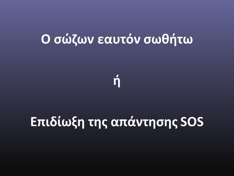 Ο σώζων εαυτόν σωθήτω ή Επιδίωξη της απάντησης SOS