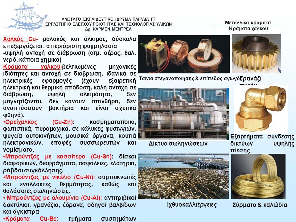 Χαλκός Cu- μαλακός και όλκιμος, δύσκολα επεξεργάζεται, απεριόριστη ψυχρηλασία -υψηλή αντοχή σε διάβρωση (ατμ. αέρας, θαλ. νερό, κάποια χημικά) Κράματα