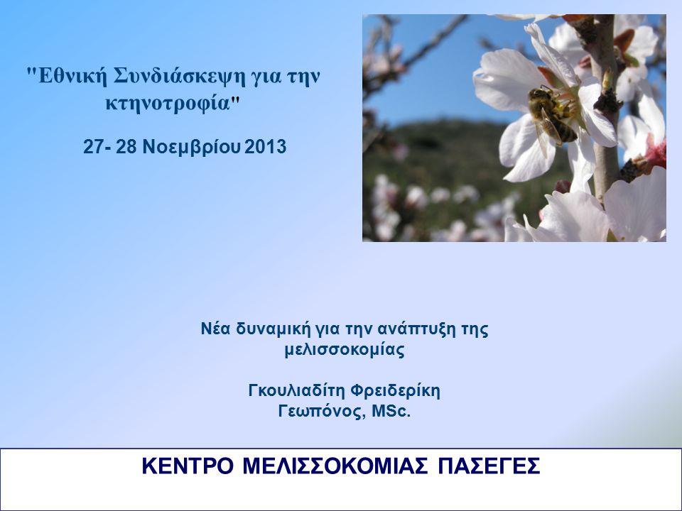 1 Νέα δυναμική για την ανάπτυξη της μελισσοκομίας Γκουλιαδίτη Φρειδερίκη Γεωπόνος, MSc.