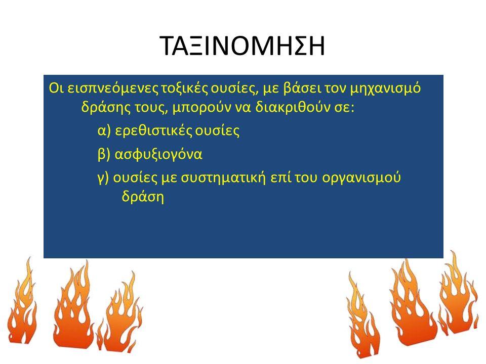 ΤΑΞΙΝΟΜΗΣΗ Οι εισπνεόμενες τοξικές ουσίες, με βάσει τον μηχανισμό δράσης τους, μπορούν να διακριθούν σε: α) ερεθιστικές ουσίες β) ασφυξιογόνα γ) ουσίε
