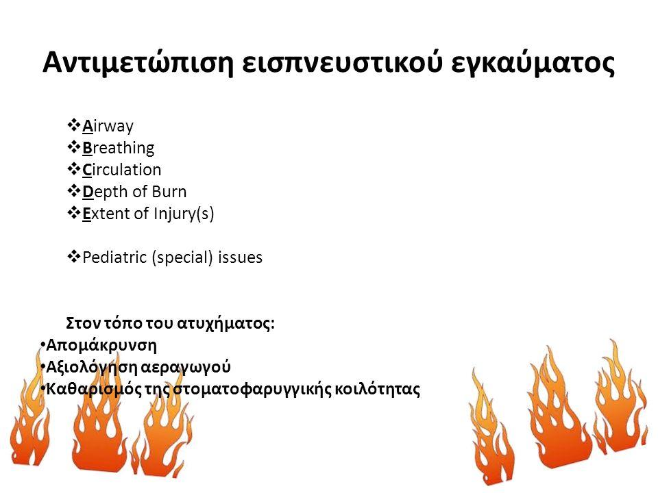 Αντιμετώπιση εισπνευστικού εγκαύματος  Airway  Breathing  Circulation  Depth of Burn  Extent of Injury(s)  Pediatric (special) issues Στον τόπο