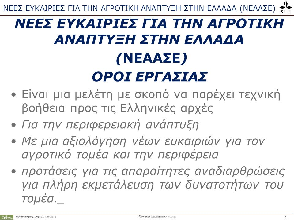 ΝΑΥΤΕΜΠΟΡΙΚΉ / ΑΘΗΝΑ /23/ ΙIΙ /2016 ©κosτas κaranτininis MMXVI 2 2 Ελληνική γεωργία: Αντικυκλική