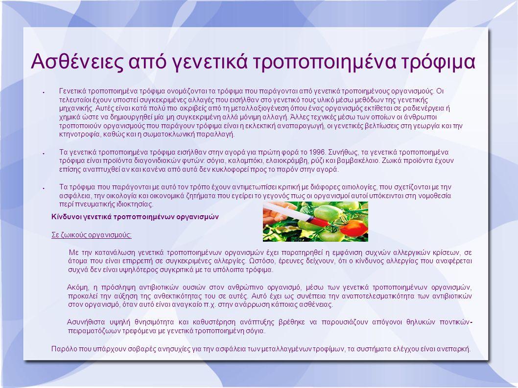 Ασθένειες από γενετικά τροποποιημένα τρόφιμα ● Γενετικά τροποποιημένα τρόφιμα ονομάζονται τα τρόφιμα που παράγονται από γενετικά τροποιημένους οργανισμούς.