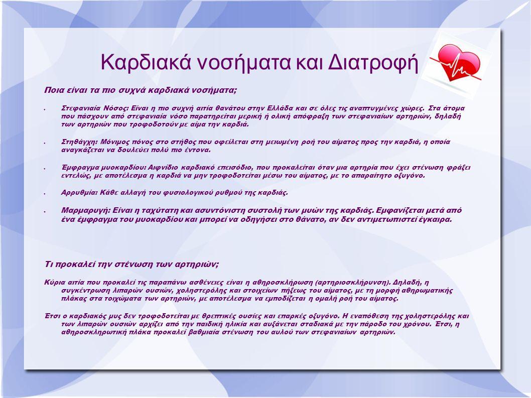 Καρδιακά νοσήματα και Διατροφή Ποια είναι τα πιο συχνά καρδιακά νοσήματα; ● Στεφανιαία Νόσος: Είναι η πιο συχνή αιτία θανάτου στην Ελλάδα και σε όλες
