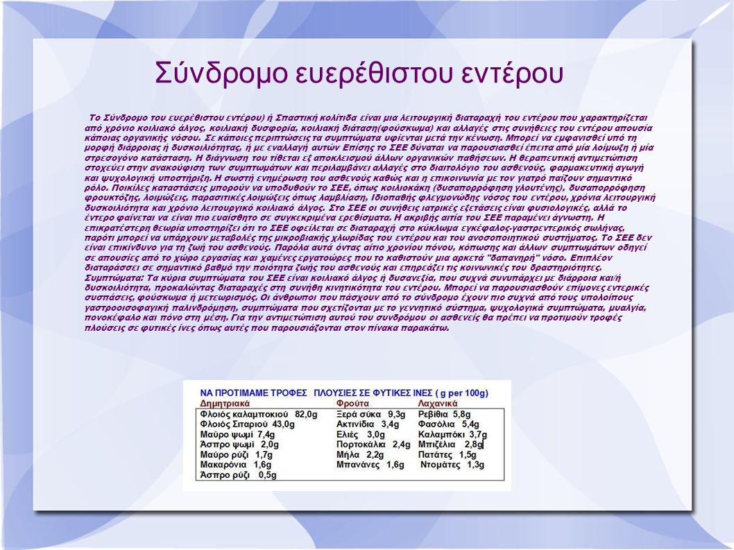 Σύνδρομο ευερέθιστου εντέρου Το Σύνδρομο του ευερέθιστου εντέρου) ή Σπαστική κολίτιδα είναι μια λειτουργική διαταραχή του εντέρου που χαρακτηρίζεται από χρόνιο κοιλιακό άλγος, κοιλιακή δυσφορία, κοιλιακή διάταση(φούσκωμα) και αλλαγές στις συνήθειες του εντέρου απουσία κάποιας οργανικής νόσου.