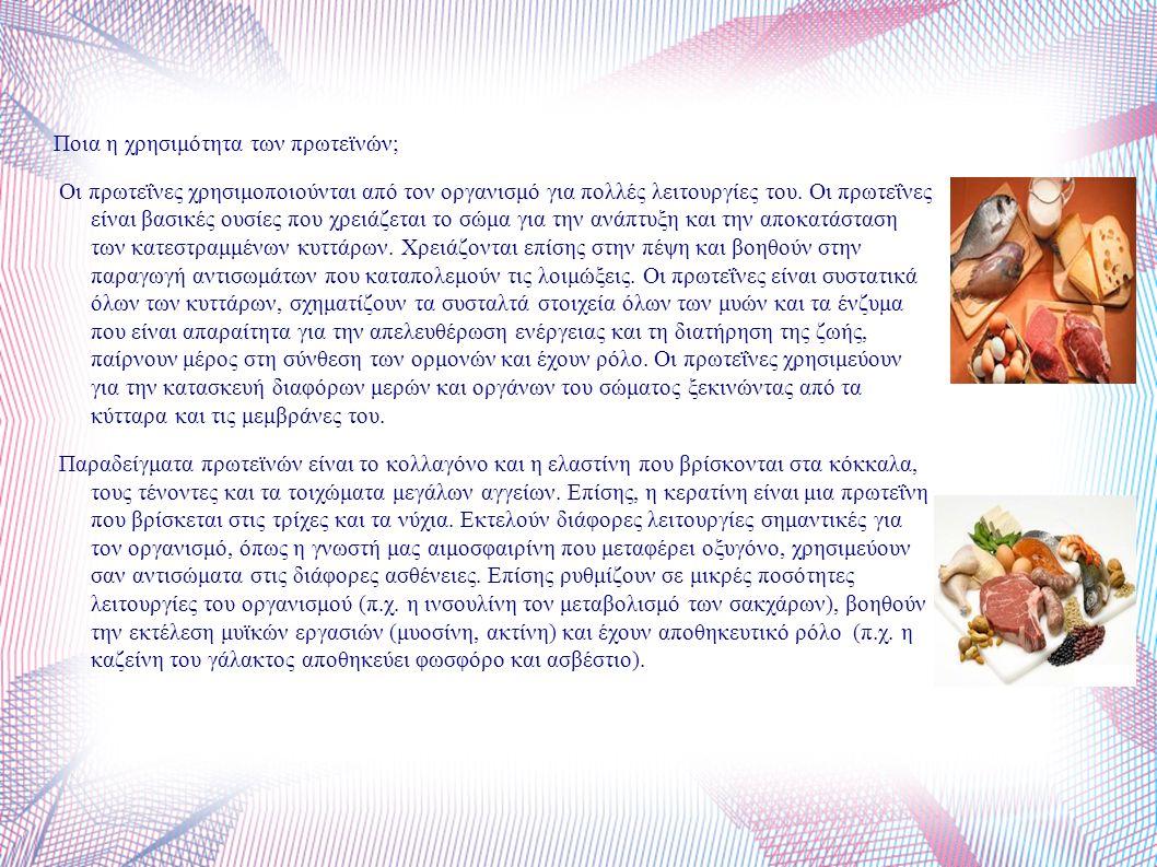 Ποιες είναι οι πηγές φυσικής πρωτεΐνης; Τα μη απαραίτητα αμινοξέα μπορούν να συντεθούν στον οργανισμό, ενώ τα απαραίτητα δεν συντίθενται και πρέπει να λαμβάνονται με την τροφή καθημερινά.