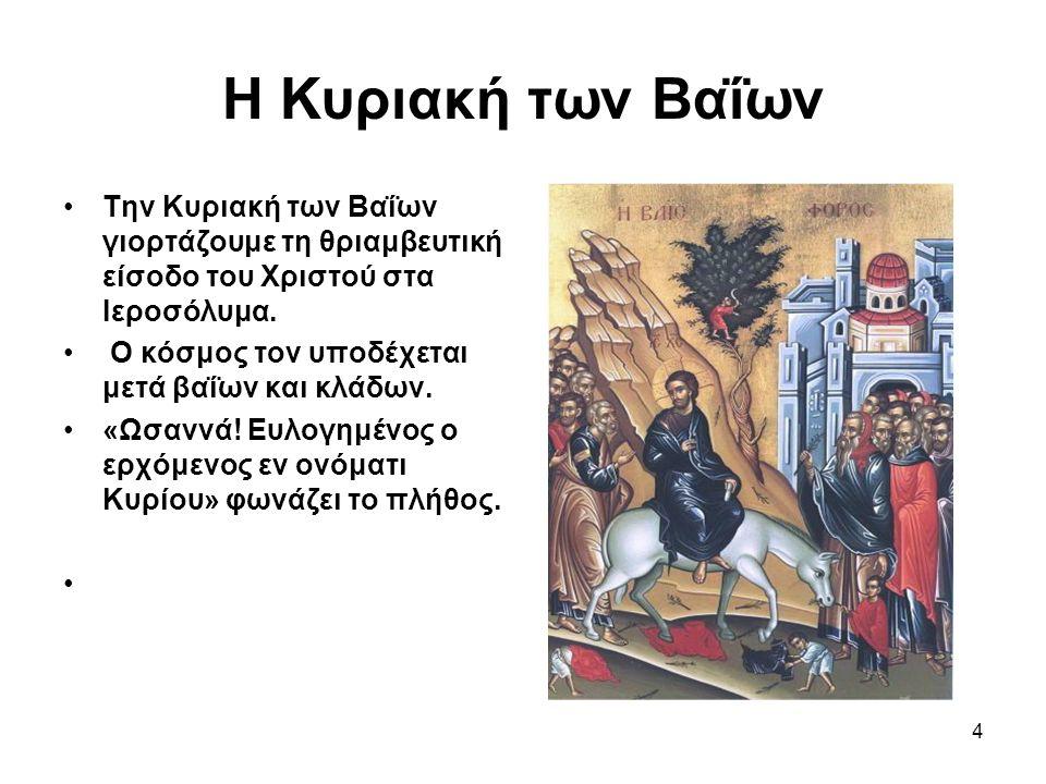 5 Ακολουθία του Νυμφίου Από το βράδυ της Κυριακής των Βαΐων έως τη Μεγάλη Τετάρτη ψάλλεται η ακολουθία του Νυμφίου.