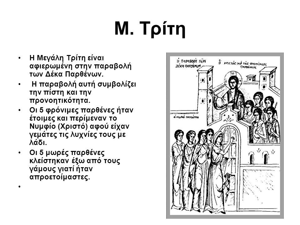 7 Μ. Τρίτη Η Μεγάλη Τρίτη είναι αφιερωμένη στην παραβολή των Δέκα Παρθένων.