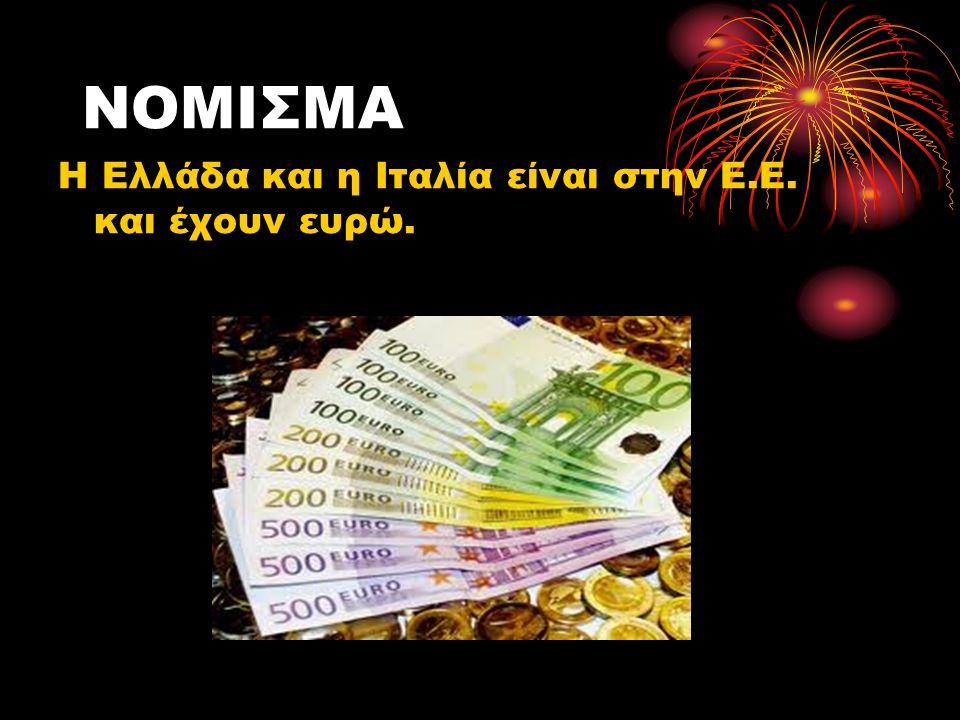 ΝΟΜΙΣΜΑ Η Ελλάδα και η Ιταλία είναι στην Ε.Ε. και έχουν ευρώ.