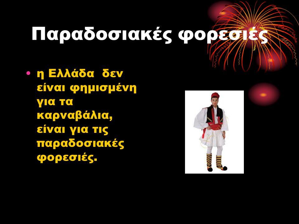 Παραδοσιακές φορεσιές η Ελλάδα δεν είναι φημισμένη για τα καρναβάλια, είναι για τις παραδοσιακές φορεσιές.