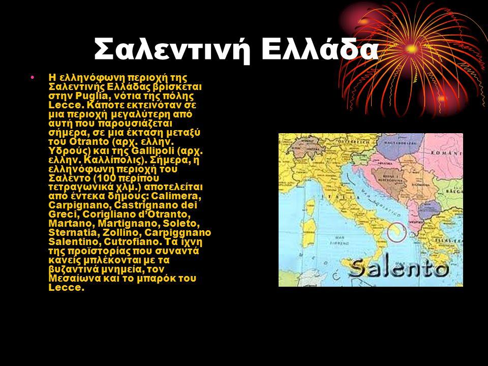 Σαλεντινή Ελλάδα Η ελληνόφωνη περιοχή της Σαλεντινής Ελλάδας βρίσκεται στην Puglia, νότια της πόλης Lecce.