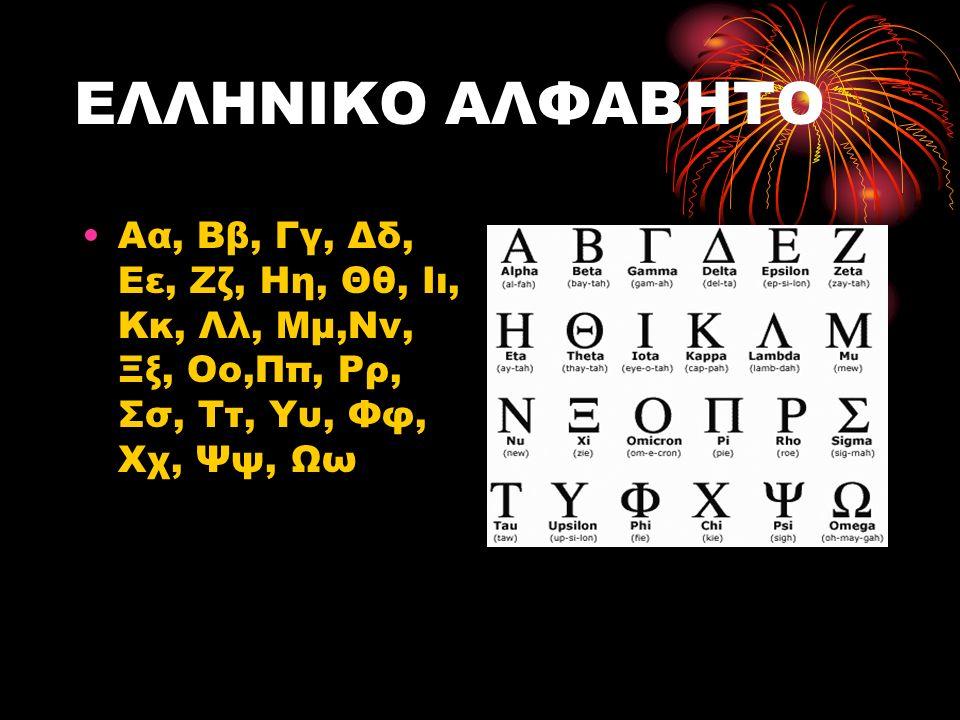 ΕΛΛΗΝΙΚΟ ΑΛΦΑΒΗΤΟ Αα, Ββ, Γγ, Δδ, Εε, Ζζ, Ηη, Θθ, Ιι, Κκ, Λλ, Μμ,Νν, Ξξ, Οο,Ππ, Ρρ, Σσ, Ττ, Υυ, Φφ, Χχ, Ψψ, Ωω