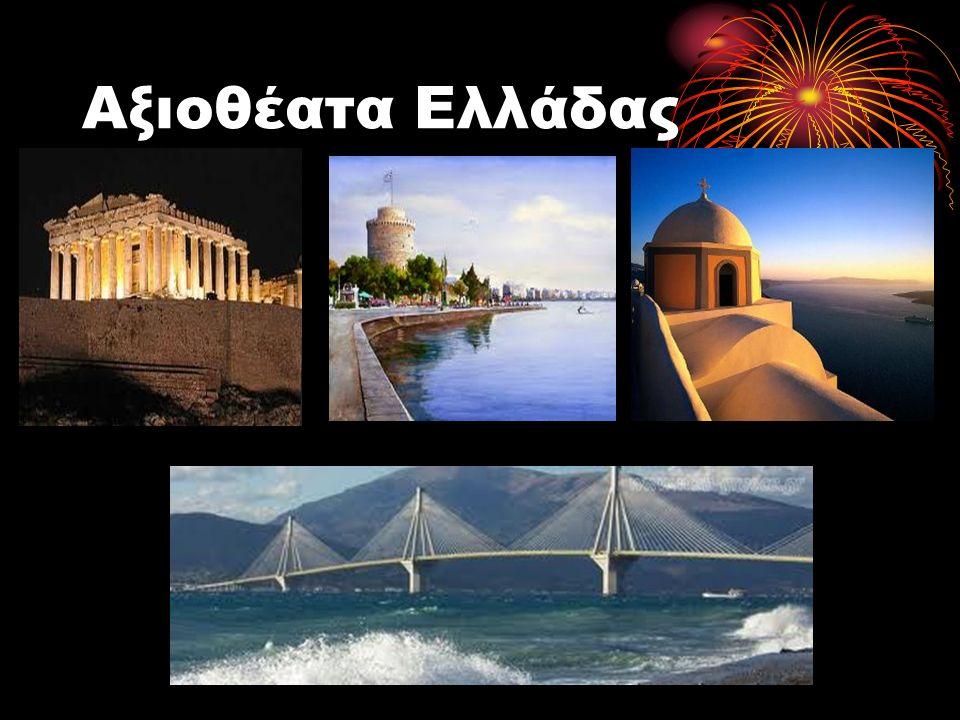 Τα Ελληνόφωνα χωριά Σ' αυτά τα χωριά, σε διαφορετικό βαθμό στο καθένα, επιβιώνουν έθιμα και παραδόσεις που οδηγούν σε μια κοινή ελληνική ρίζα, ενώ υπάρχουν τρεις θεωρίες που επιχειρούν να εξηγήσουν το ελληνικό στοιχείο της περιοχής.