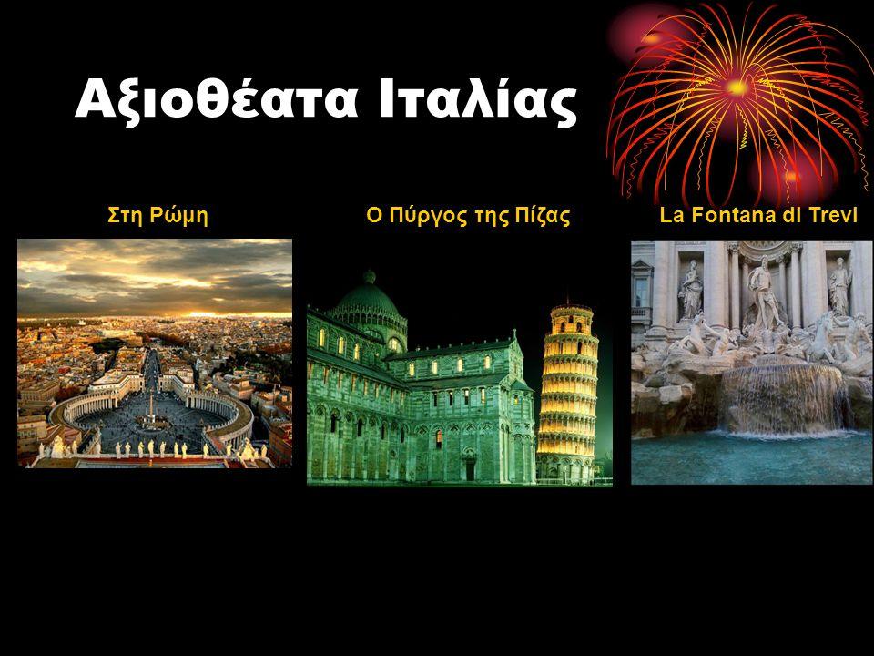 Αξιοθέατα Ιταλίας Στη ΡώμηLa Fontana di TreviΟ Πύργος της Πίζας