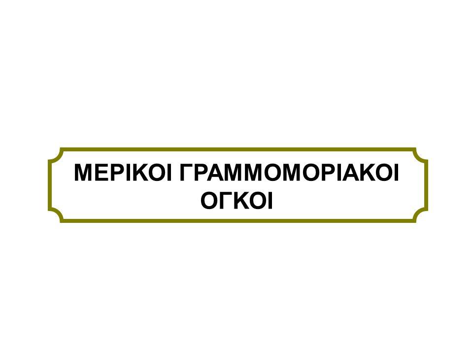 ΜΕΡΙΚΟΙ ΓΡΑΜΜΟΜΟΡΙΑΚΟΙ ΟΓΚΟΙ