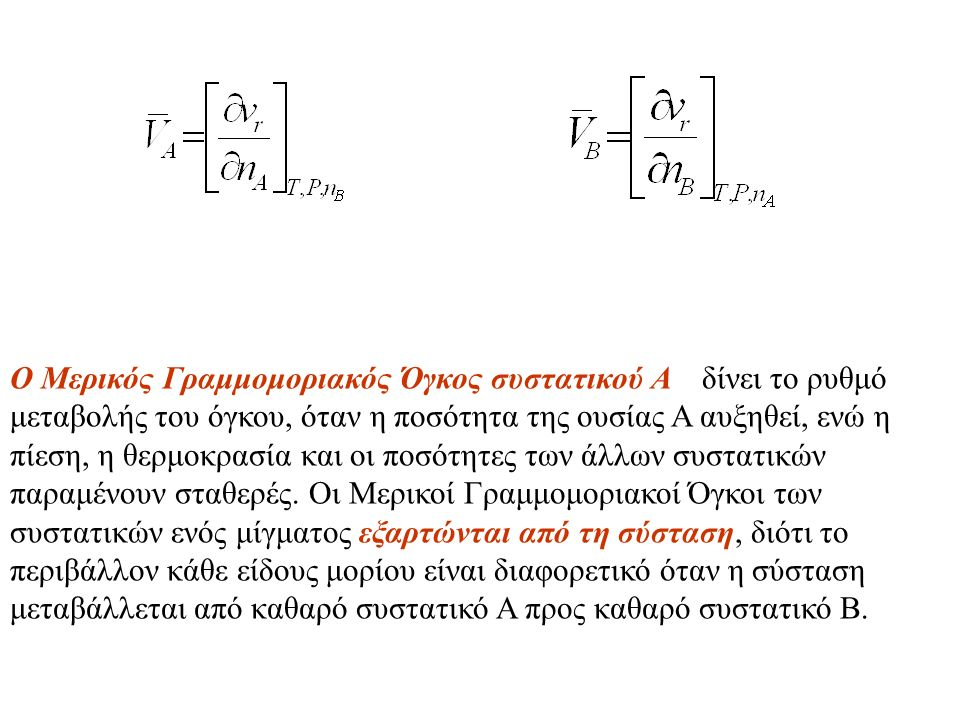O Mερικός Γραμμομοριακός Όγκος συστατικού Α δίνει το ρυθμό μεταβολής του όγκου, όταν η ποσότητα της ουσίας Α αυξηθεί, ενώ η πίεση, η θερμοκρασία και οι ποσότητες των άλλων συστατικών παραμένουν σταθερές.