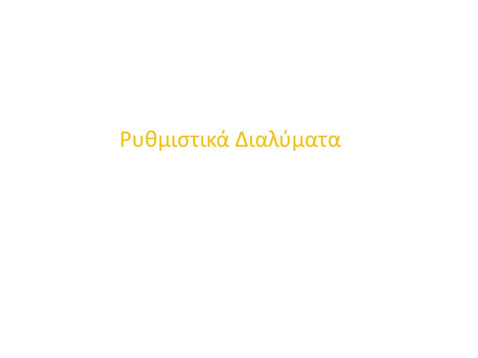 Ρυθμιστικά Διαλύματα