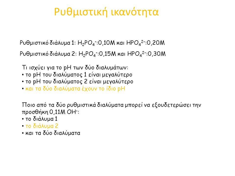 Ρυθμιστικό διάλυμα 1: H 2 PO 4 - :0,10M και HPO 4 2- :0,20M Ρυθμιστικό διάλυμα 2: H 2 PO 4 - :0,15M και HPO 4 2- :0,30M Τι ισχύει για τo pH των δύο δι