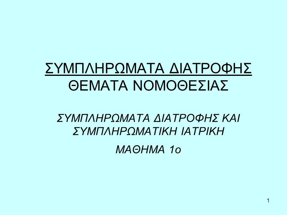 2 ΕΙΣΑΓΩΓΗ