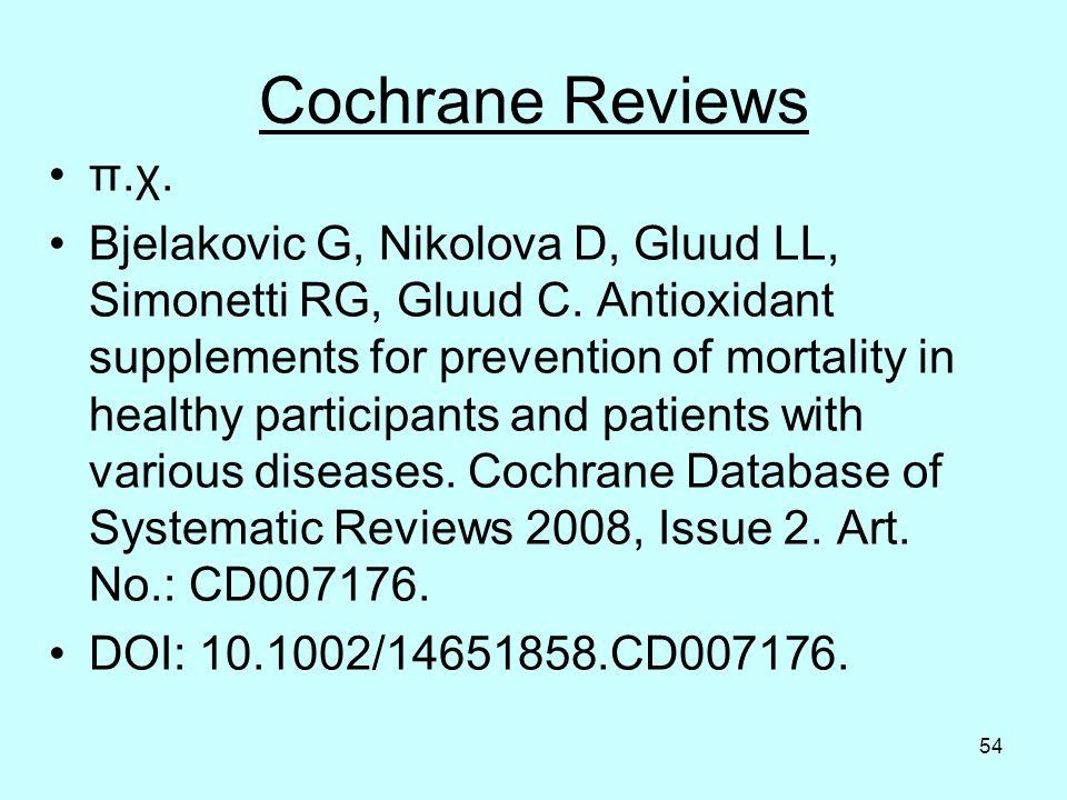 54 Cochrane Reviews π.χ. Bjelakovic G, Nikolova D, Gluud LL, Simonetti RG, Gluud C.