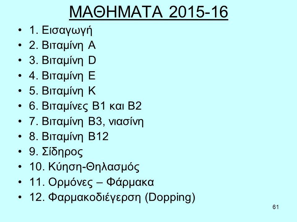 61 ΜΑΘΗΜΑΤΑ 2015-16 1. Εισαγωγή 2. Βιταμίνη Α 3.
