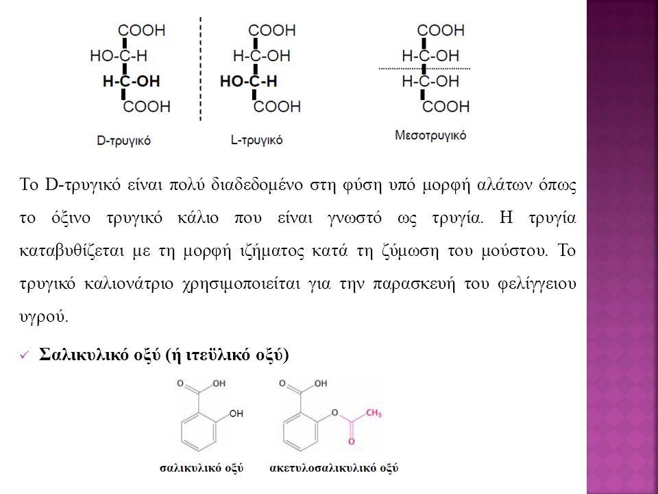 Το D-τρυγικό είναι πολύ διαδεδομένο στη φύση υπό μορφή αλάτων όπως το όξινο τρυγικό κάλιο που είναι γνωστό ως τρυγία. Η τρυγία καταβυθίζεται με τη μορ