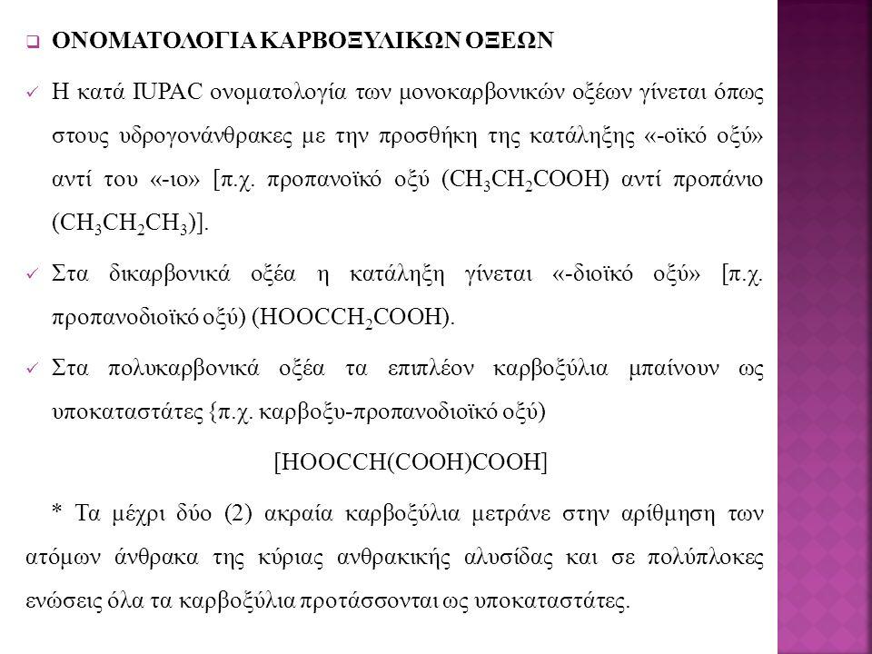 ΟΝΟΜΑΤΟΛΟΓΙΑ ΚΑΡΒΟΞΥΛΙΚΩΝ ΟΞΕΩΝ Η κατά IUPAC ονοματολογία των μονοκαρβονικών οξέων γίνεται όπως στους υδρογονάνθρακες με την προσθήκη της κατάληξης