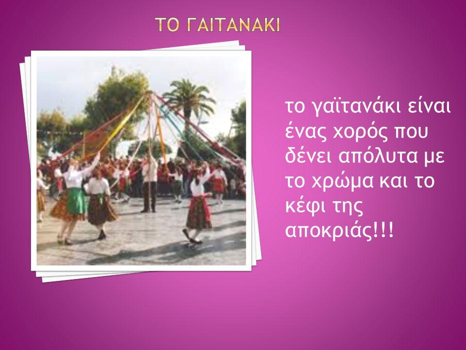 το γαϊτανάκι είναι ένας χορός που δένει απόλυτα με το χρώμα και το κέφι της αποκριάς!!!