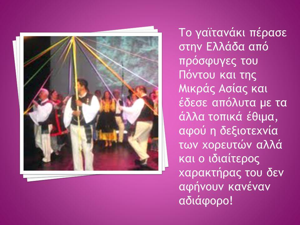 Το γαϊτανάκι πέρασε στην Ελλάδα από πρόσφυγες του Πόντου και της Μικράς Ασίας και έδεσε απόλυτα με τα άλλα τοπικά έθιμα, αφού η δεξιοτεχνία των χορευτών αλλά και ο ιδιαίτερος χαρακτήρας του δεν αφήνουν κανέναν αδιάφορο!