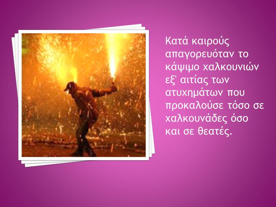 Κατά καιρούς απαγορευόταν το κάψιμο χαλκουνιών εξ αιτίας των ατυχημάτων που προκαλούσε τόσο σε χαλκουνάδες όσο και σε θεατές.