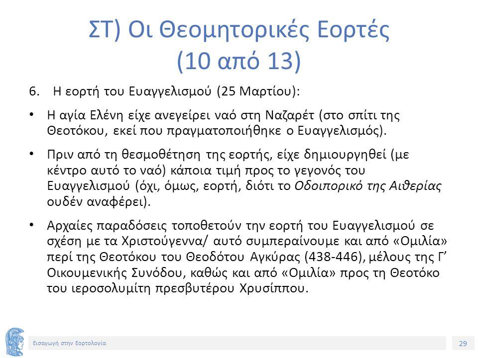 29 Εισαγωγή στην Εορτολογία ΣΤ) Οι Θεομητορικές Εορτές (10 από 13) 6.Η εορτή του Ευαγγελισμού (25 Μαρτίου): Η αγία Ελένη είχε ανεγείρει ναό στη Ναζαρέτ (στο σπίτι της Θεοτόκου, εκεί που πραγματοποιήθηκε ο Ευαγγελισμός).