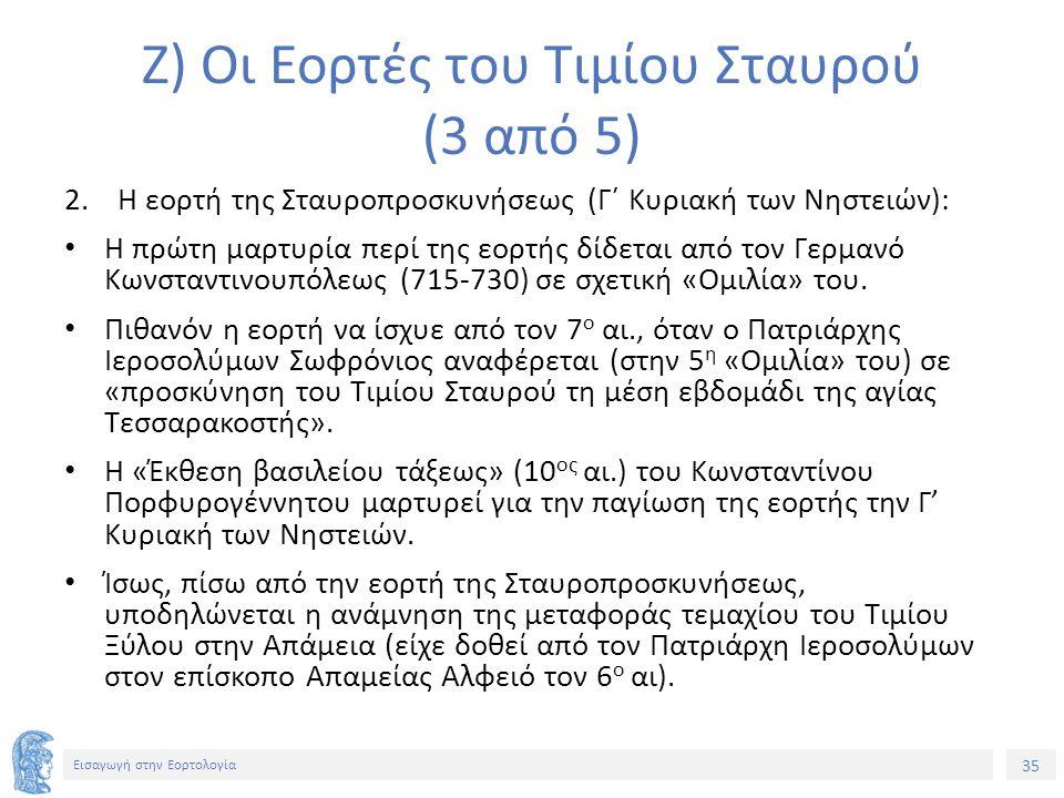 35 Εισαγωγή στην Εορτολογία Ζ) Οι Εορτές του Τιμίου Σταυρού (3 από 5) 2.Η εορτή της Σταυροπροσκυνήσεως (Γ΄ Κυριακή των Νηστειών): Η πρώτη μαρτυρία περί της εορτής δίδεται από τον Γερμανό Κωνσταντινουπόλεως (715-730) σε σχετική «Ομιλία» του.