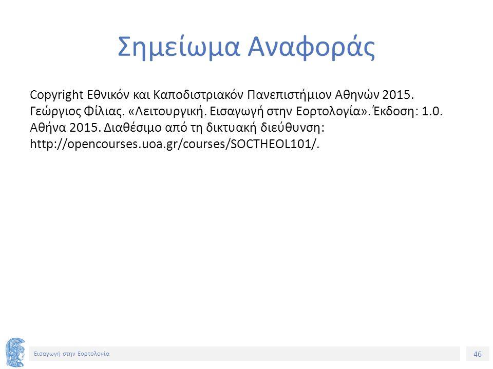 46 Εισαγωγή στην Εορτολογία Σημείωμα Αναφοράς Copyright Εθνικόν και Καποδιστριακόν Πανεπιστήμιον Αθηνών 2015.
