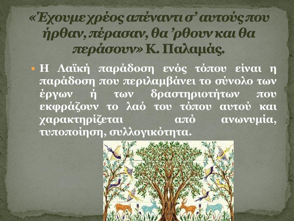Η Λαϊκή παράδοση ενός τόπου είναι η παράδοση που περιλαμβάνει το σύνολο των έργων ή των δραστηριοτήτων που εκφράζουν το λαό του τόπου αυτού και χαρακτηρίζεται από ανωνυμία, τυποποίηση, συλλογικότητα.