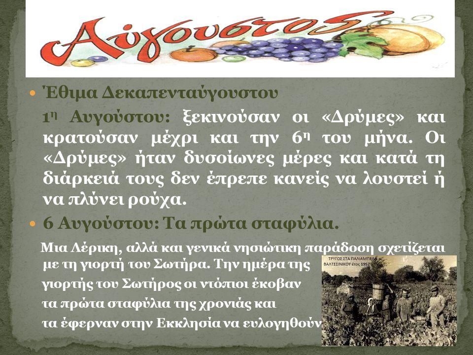 Έθιμα Δεκαπενταύγουστου 1 η Αυγούστου: ξεκινούσαν οι «Δρύμες» και κρατούσαν μέχρι και την 6 η του μήνα.