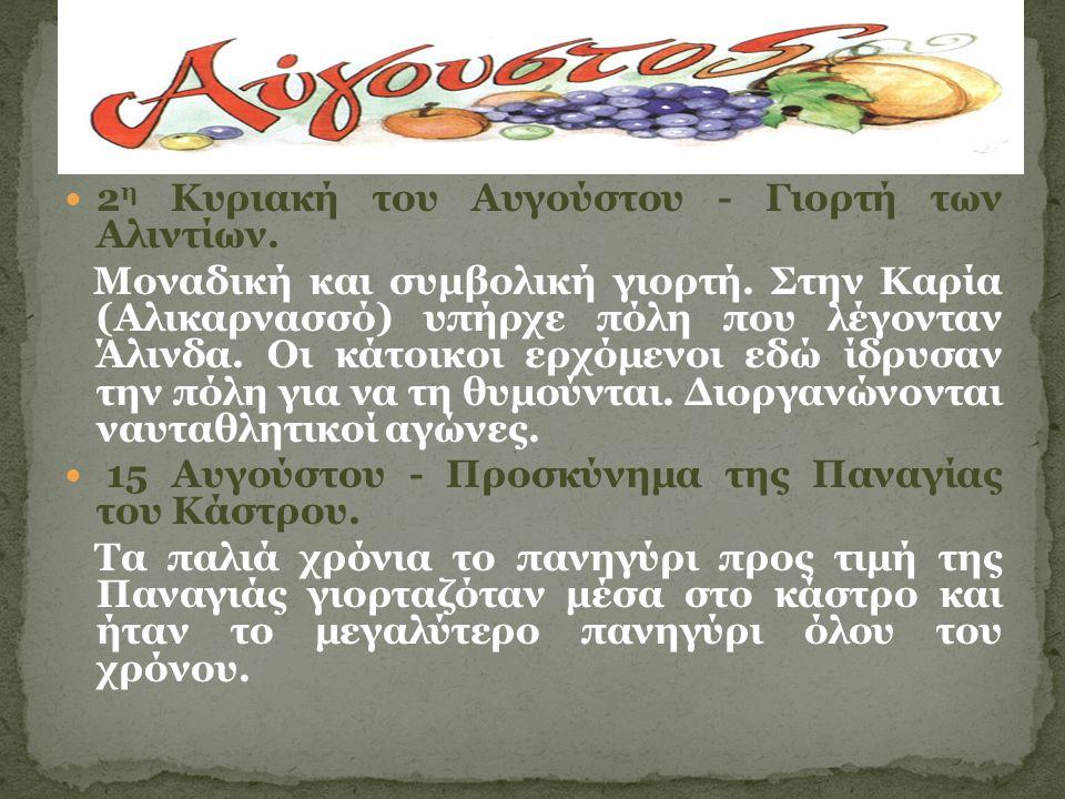2 η Κυριακή του Αυγούστου - Γιορτή των Αλιντίων. Μοναδική και συμβολική γιορτή.