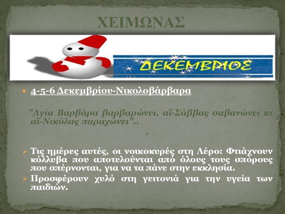 ΧΕΙΜΩΝΑΣ 4-5-6 Δεκεμβρίου-Νικολοβάρβαρα Αγία Βαρβάρα βαρβαρώνει, αϊ-Σάββας σαβανώνει κι αϊ-Νικόλας παραχώνει ...