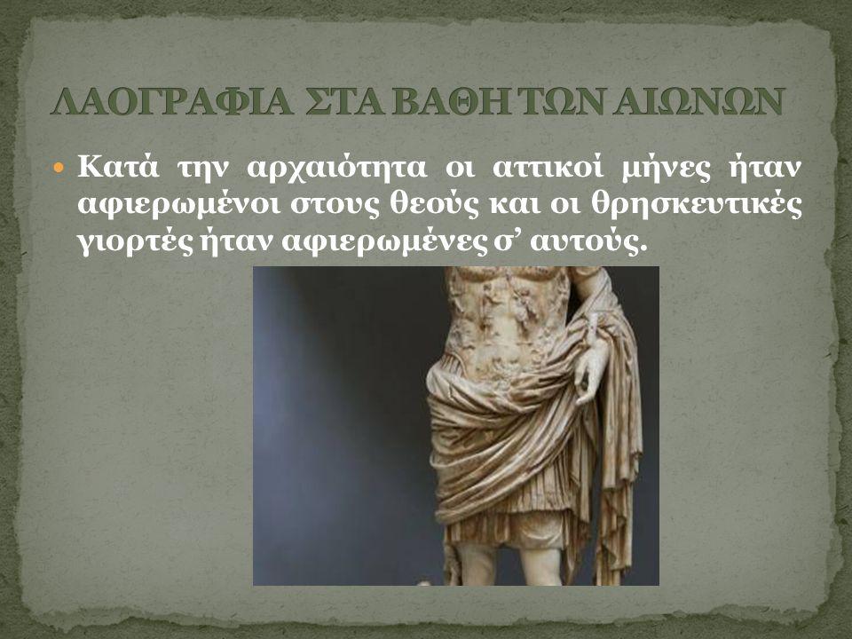 Κατά την αρχαιότητα οι αττικοί μήνες ήταν αφιερωμένοι στους θεούς και οι θρησκευτικές γιορτές ήταν αφιερωμένες σ' αυτούς.